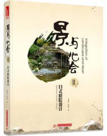 景与心会2:日式庭院设计