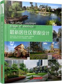 最新居住区景观设计