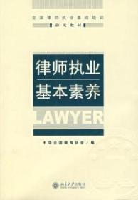 全国律师职业基础培训指定教材:律师执业基本素养