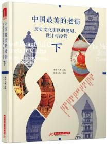 中国最美的老街:历史文化街区的规划、设计与经营(下册)