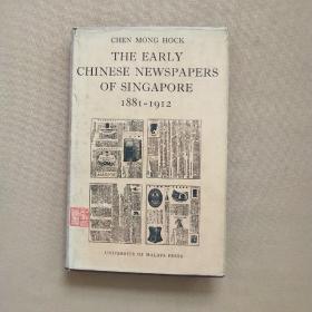 the early chinese newspapers of singapore 1881-1912 早期新加坡的华文报纸(英文原版 精装 大32开)作者陈蒙鹤签名赠本 有印章