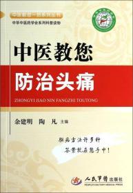 中医教您一招系列丛书:中医教您防治头痛