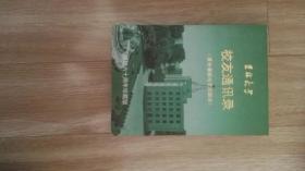 吉林大学校友录(原长春邮电学院部分)