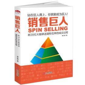 销售巨人:听20位大咖讲述堪称范本的成交过程