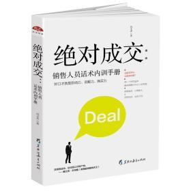 读美文库2017-绝对成交:销售人员话术内训手册