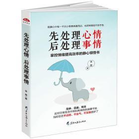 先处理心情,后处理事情:掌控情绪提高效率的静心顿悟书