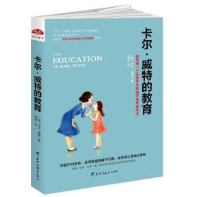 SJ卡尔·威特的教育:如何将一个天资平平的孩子培养成天才