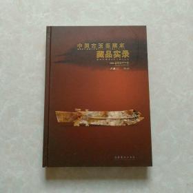 中国古玉鉴藏家藏品实录 鉴藏二十一家 侯彦成签名本