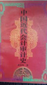 中国近代会计审计史