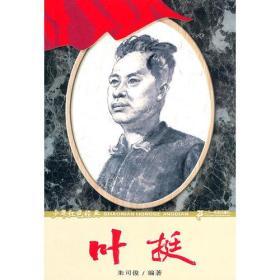 叶挺???? 少年红色经典革命先驱系列