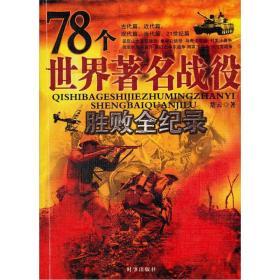 78个世界著名战役-胜败全纪录 楚云 时事出版社 9787800098345