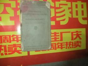 1917年外文书  看图下单