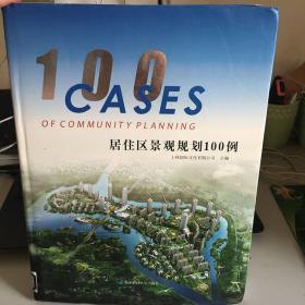 居住区景观规划100例(共2册)
