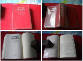 《新名解国语辞典》第三版,32开金田著,三省堂1983出版,5466号,图书