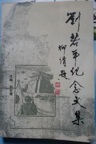 《刘若平纪念文集》