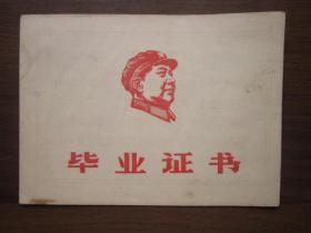1968年北京市西城区西四北三条小学毕业证书