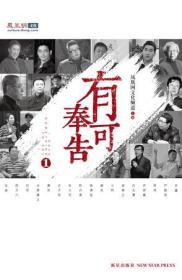 有可奉告:凤凰网文化频道文选
