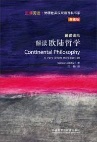 斑斓阅读·外研社英汉双语百科书系:解读欧陆哲学