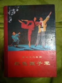 样板戏:革命现代舞剧 红色娘子军  精装品好