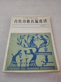 《古代诗歌名篇选读》(中学语文课外读物)稀少!河北人民出版社 1984年1版2印 平装1册全