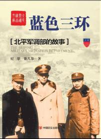 蓝色三环:北平军调部的故事