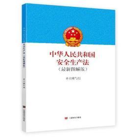 中华人民共和国安全生产法-(最新图解版)