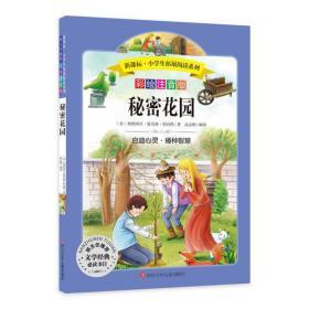 新课标·小学生拓展阅读系列:秘密花园(彩绘注音版)_9787536582828
