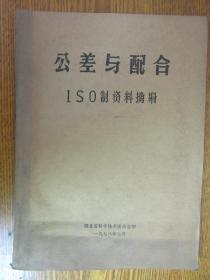 公差与配合ISO制资料摘编