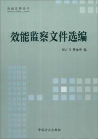 效能监察丛书:效能监察文件选编【正版现货】