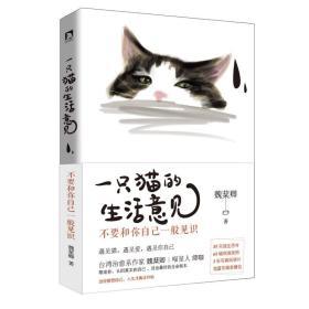 一只猫的生活意见,不要和你自己一般见识