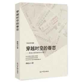 穿越时空的眷恋:薛崧云获奖新闻作品选
