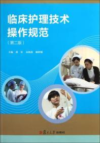 临床护理技术操作规范(第2版)