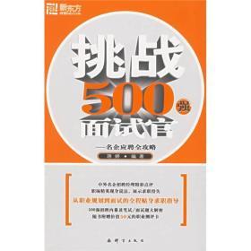 满29包邮 挑战500强面试官 新东方大愚求职系列丛书 蒋娇 群言出版社