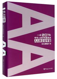 正版sh-9787517500483-中华人民共和国海关AA类企业年鉴 2014 专著 海关总署稽查司编 zhong hua ren min