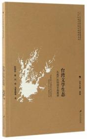 台湾文学生态 从戒严法则到市场规律/当代台湾文化研究新视野丛书
