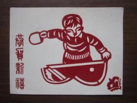 1962年植绒贺年卡片(打乒乓球)