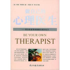 做自己的心理医生:帮你恢复情绪健康的绝妙处方