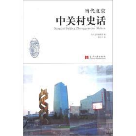 当代北京史话丛书:当代北京中关村史话