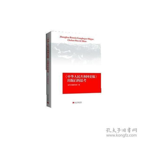 《中华人民共和国史稿》出版后的思考