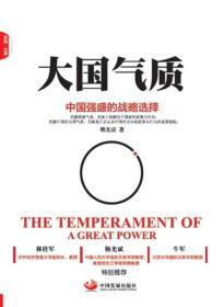 大国气质:中国强盛的战略选择