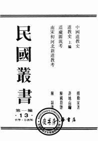 【复印件】道教史-1934年版-