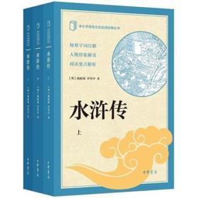 水浒传--中小学传统文化必读经典(全3册)
