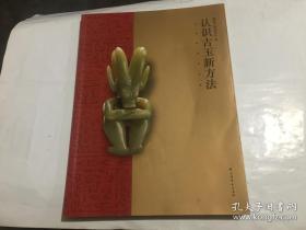 全新正版《认识古玉新方法》全铜版纸彩印精装一版一印,震旦文教基金会,书籍质量高,馆藏文物值得研究