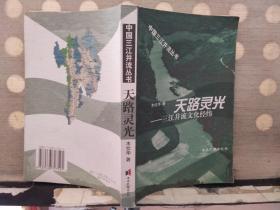 天路灵光:三江并流文化经纬