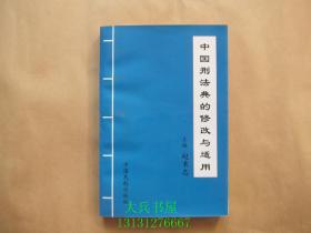 中国刑法典的修改与适用
