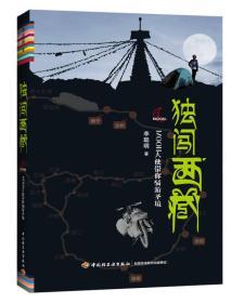 独闯西藏(MOON大使带你骑游圣境)