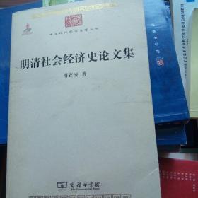 明清社会经济史论文集