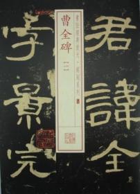 书法经典放大·铭刻系列:曹全碑(1)