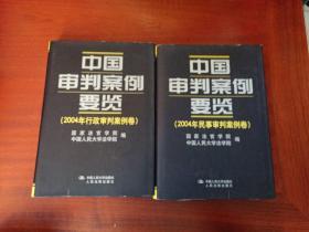 中国审判案例要览(2004年民事审判案例卷、.2004年行政审判案例卷)