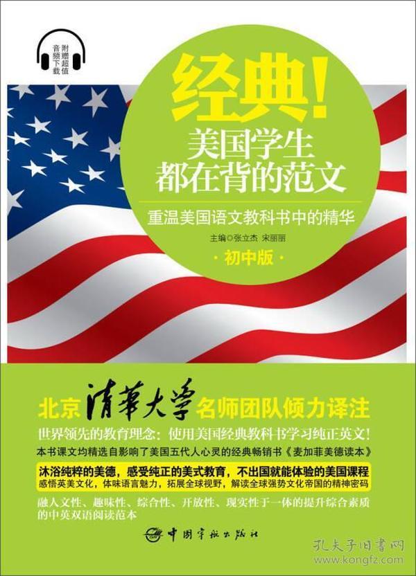经典!美国学生都在背的范文:重温美国语文教科书中的精华(初中版)